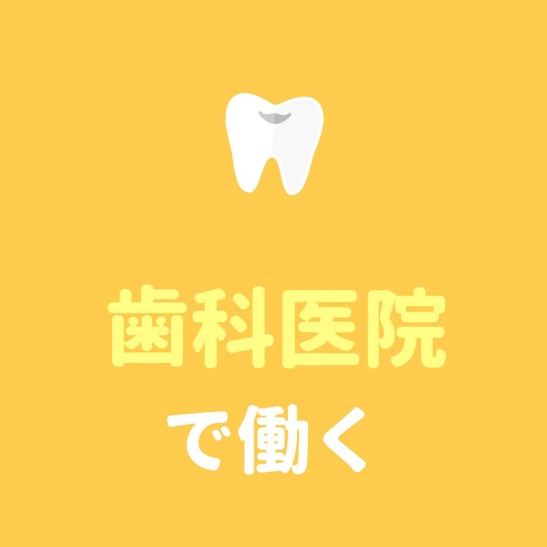 歯科医院で働く人たちeyecatch