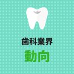 歯科衛生士に期待される役割と業界の動向eyecatch