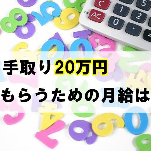 歯科衛生士の月給について~手取り20万円ほしいときの月給は〇〇円~