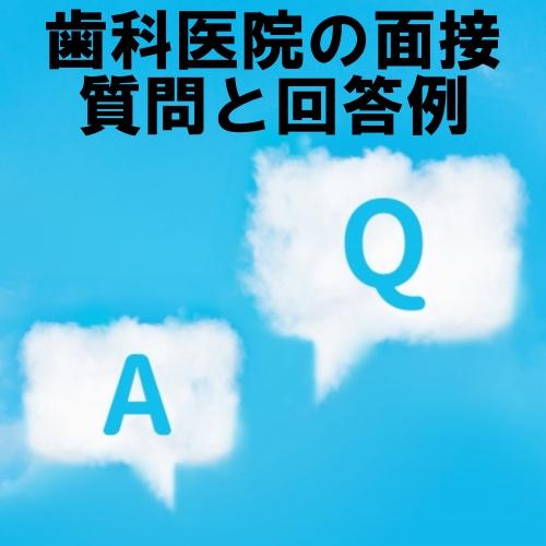 歯科衛生士を目指す学生が面接で聞かれる質問と回答例eyecatch