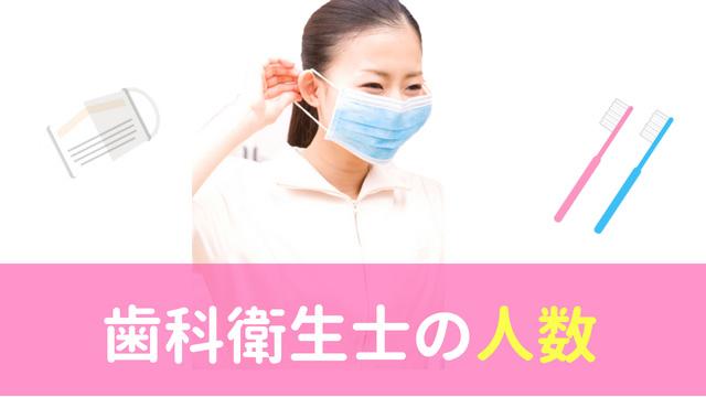 歯科衛生士の人数topimage