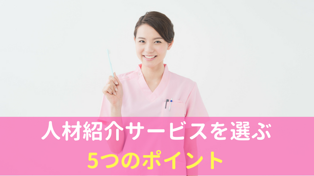 歯科衛生士の人材紹介サービスを選ぶ4つのポイント