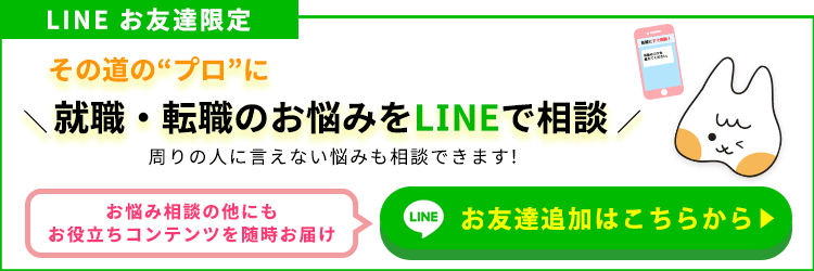 LINE友だち追加バナー
