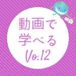 動画,ロールワッテ,歯科eyecatch