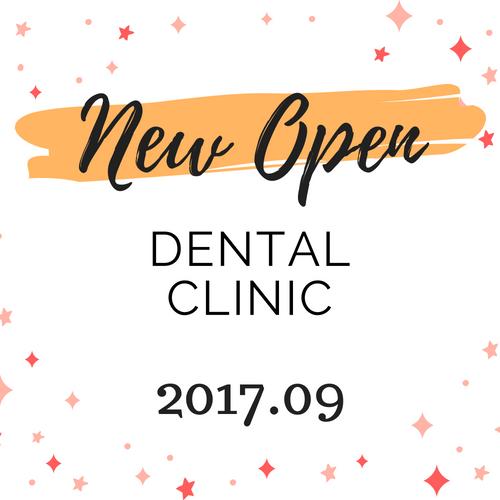 【2017年9月 九州・沖縄地域】 新規開業の歯科医院一覧eyecatch