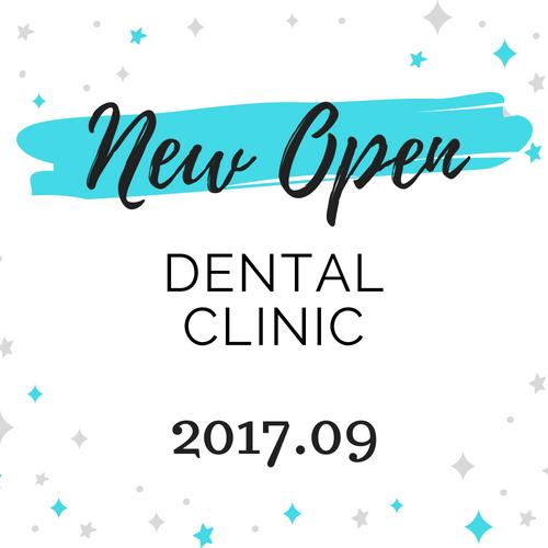 【2017年9月 関東信越地域】 新規開業の歯科医院一覧eyecatch