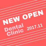 新規開業歯科医院eyecatch