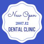 【2017年12月 中国・四国地域】 新規開業の歯科医院一覧eyecatch