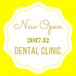【2017年12月 北海道・東北地域】 新規開業の歯科医院一覧eyecatch