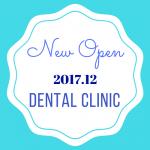 【2017年12月 近畿地域】 新規開業の歯科医院一覧eyecatch