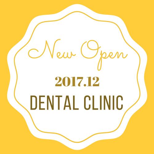 【2017年12月 関東信越地域】 新規開業の歯科医院一覧eyecatch