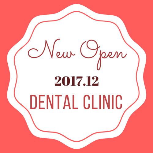 【2017年12月 東海北陸地域】 新規開業の歯科医院一覧eyecatch
