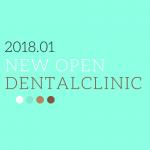 【2018年1月 東海北陸地域】 新規開業の歯科医院一覧eyecatch
