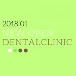 【2018年1月 中国・四国地域】 新規開業の歯科医院一覧eyecatch