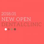 【2018年1月 関東信越地域】 新規開業の歯科医院一覧eyecath