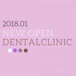 【2018年1月 北海道・東北地域】 新規開業の歯科医院一覧eyecatch