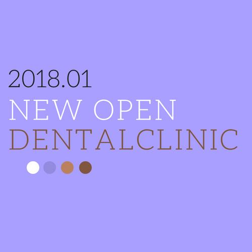 【2018年1月 近畿地域】 新規開業の歯科医院一覧eyecatch