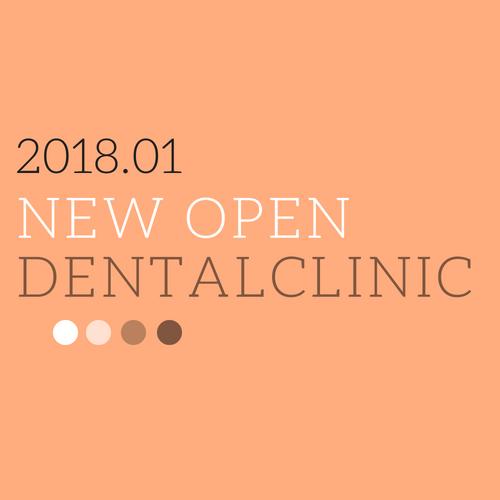 【2018年1月 九州・沖縄地域】 新規開業の歯科医院一覧topimage