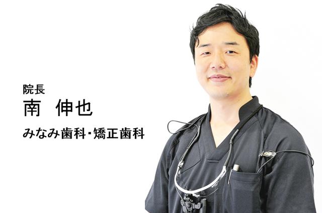 新卒歯科衛生士に歯科医院の院長が心がけてほしいことTOP画像_みなみ歯科・矯正歯科