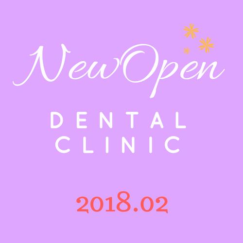 【2018年2月 中国・四国地域】 新規開業の歯科医院一覧eyecatch