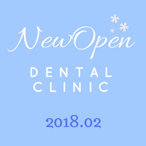 【2018年2月 近畿地域】 新規開業の歯科医院一覧eyecatdh