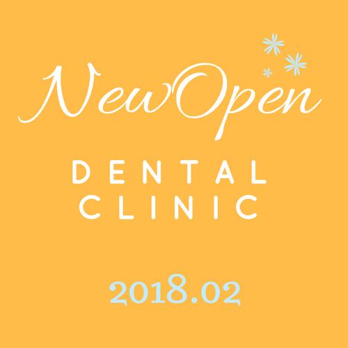 【2018年2月 九州・沖縄地域】 新規開業の歯科医院一覧eyecatch