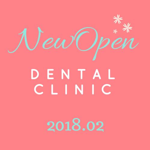 【2018年2月 東海北陸地域】 新規開業の歯科医院一覧eyecatch