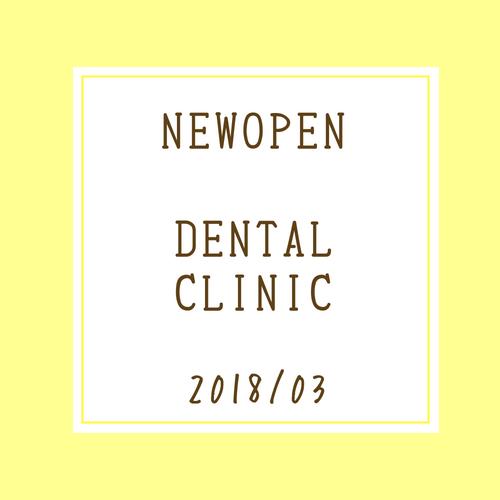 【2018年3月 東海北陸地域】 新規開業の歯科医院一覧eyecatch