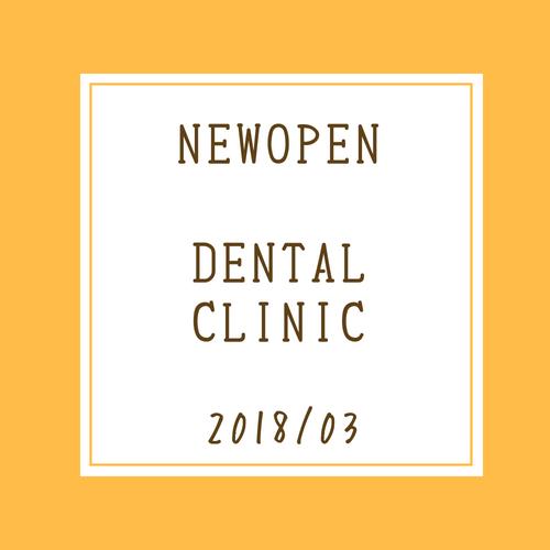 【2018年3月 北海道・東北地域】 新規開業の歯科医院一覧eyecatch