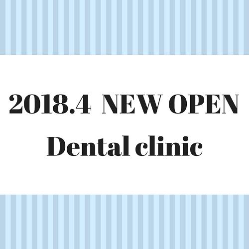 新規開業の歯科医院2018年4月東海・北陸地域