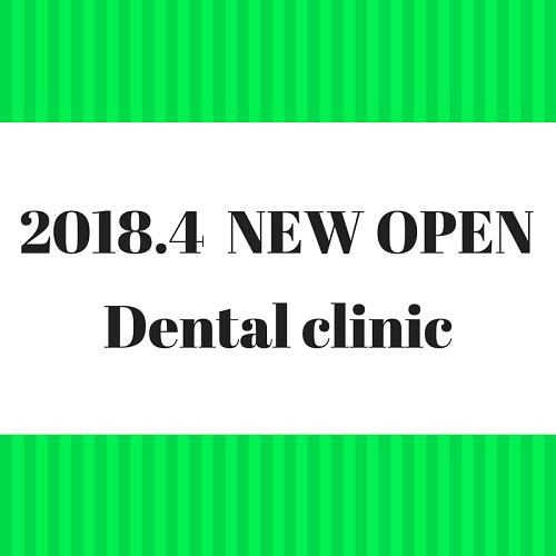 新規開業歯科医院2018年4月関東信越地域