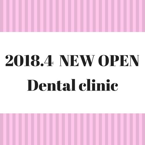 地域別新規開業の歯科医院一覧eyecatch2018.04