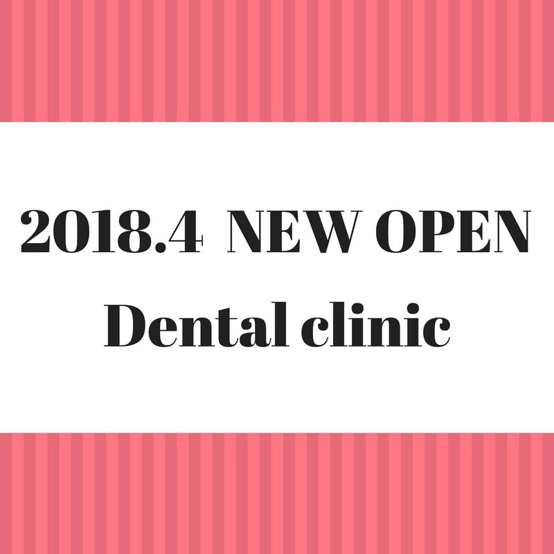 新規開業の歯科医院2018年4月北海道・東北地域eyecacth