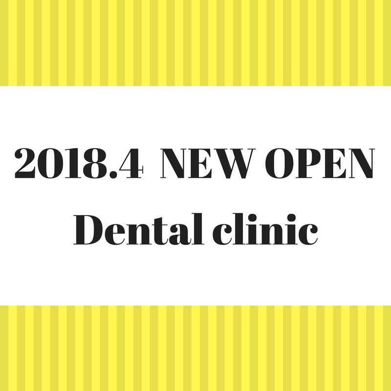 中国・四国地方新規開業歯科医院