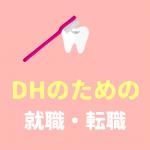 歯科衛生士の転職の味方アイキャッチ