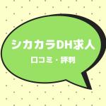 口コミ評判アイキャッチ201803