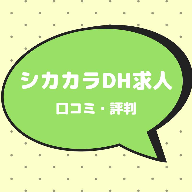 シカカラDH求人の口コミ・評判