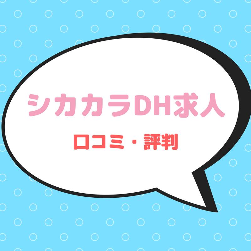シカカラDH求人の口コミ・評判/2018年4月・5月eyeatch