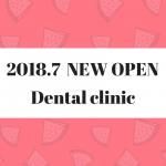 201807新規開業歯科医院eyecatch