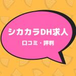 シカカラ口コミ評判アイキャッチ