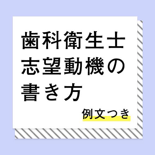 歯科衛生士の志望動機・志望理由の書き方【例文つき】eyecatch