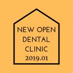 【2019年1月中国・四国地域】 新規開業の歯科医院一覧eyecatch