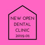 201901新規開業歯科医院_九州沖縄eyecatch