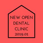 【2019年1月 近畿地域】 新規開業の歯科医院一覧eyecatch
