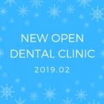 201902新規開業歯科医院_北海道東北eyecatch