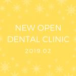 201902新規開業歯科医院_関東信越eyecatch