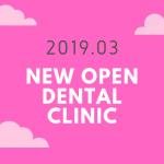 201903_九州沖縄地方_新規開業歯科医院eyecatch
