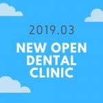 201903_北海道東北地方_新規開業歯科医院eyecatch