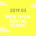 201903_関東信越地方_新規開業歯科医院eyecatch
