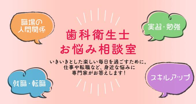 歯科衛生士お悩み相談TOPimage